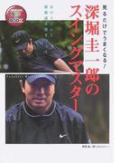 深堀圭一郎のスイングマスター 見るだけでうまくなる! あのリズムと躍動感を焼きつけろ (NHK出版DVD+BOOK)