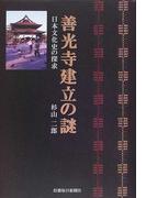 善光寺建立の謎 日本文化史の探求