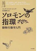 ソロモンの指環 動物行動学入門 新装版