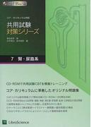 共用試験対策シリーズ コア・カリキュラム対応 7 腎・尿路系