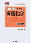鎌田真彰の化学有機化学 合格点への最短距離 改訂版 (大学受験Do Series)