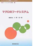 マグロのフードシステム (フードシステム研究シリーズ)