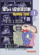 エコ蔵じいさんの楽しい超音波診断Handy Text 1 腹部