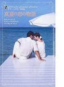 真夏の恋の物語 サマー・シズラー 2006