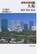 街道の日本史 33 大坂