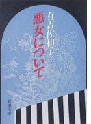 悪女について 改版 (新潮文庫)(新潮文庫)