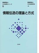情報伝送の理論と方式 (情報理論とその応用シリーズ)