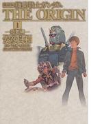 機動戦士ガンダムTHE ORIGIN 愛蔵版 12巻セット