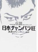 伝説日本チャンバラ狂 名作時代劇おもしろドキュメント
