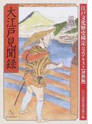 大江戸見聞録 (江戸文化歴史検定公式テキスト)