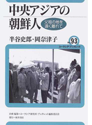 中央アジアの朝鮮人 父祖の地を遠く離れて (ユーラシア・ブックレット)