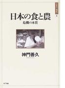 日本の食と農 危機の本質 (日本の〈現代〉)