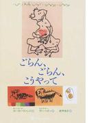 ごらん、ごらん、こうやって (詩の国イランの絵本)