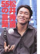 松井秀喜55の言葉