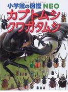 カブトムシ・クワガタムシ (小学館の図鑑NEO)