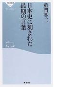 日本史に刻まれた最期の言葉 (祥伝社新書)(祥伝社新書)