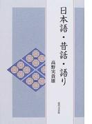 日本語・昔話・語り