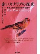 赤いカナリアの探求 史上初の遺伝子操作秘話