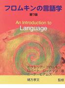 フロムキンの言語学