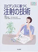 エビデンスに基づく注射の技術 (EBN BOOKS)