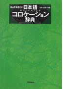 知っておきたい日本語コロケーション辞典