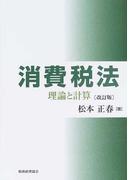 消費税法 理論と計算 改訂版