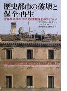 歴史都市の破壊と保全・再生 世界のメトロポリスに見る景観保全のまちづくり