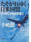 たそがれゆく日米同盟 ニッポンFSXを撃て (新潮文庫)(新潮文庫)