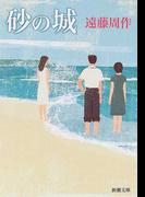 砂の城 改版 (新潮文庫)(新潮文庫)