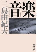 音楽 改版 (新潮文庫)(新潮文庫)