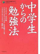 中学生からの勉強法 (未来を切り開く学力シリーズ)
