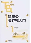 建築の著作権入門 (大成ブックス)