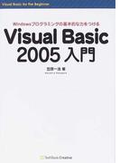 Visual Basic 2005入門 Windowsプログラミングの基本的な力をつける