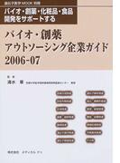 バイオ・創薬アウトソーシング企業ガイド バイオ・創薬・化粧品・食品開発をサポートする 2006−07 (遺伝子医学MOOK別冊)