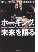 ホーキング、未来を語る (SB文庫)(SB文庫)
