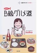 keikoのB級グルメ道 伝説のスッチー番外編 (SB文庫)(SB文庫)