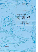 犯罪学 新2版 (ホーンブック)