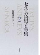 セネカ哲学全集 2 倫理論集 2