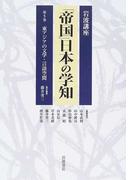 岩波講座「帝国」日本の学知 第5巻 東アジアの文学・言語空間