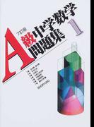 A級中学数学問題集 7訂版 1年