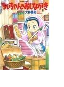 ちぃちゃんのおしながき(バンブーコミックス) 13巻セット