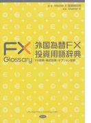 外国為替FX投資用語辞典 FX投資・株式投資・オプション投資