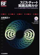 スミス・チャート実践活用ガイド インピーダンス整合の基礎とソフトを使った応用方法を学ぶ (RFデザイン・シリーズ)