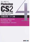 早川廣行のPhotoshop CS2プロフェッショナル講座 自動処理・TIPS編