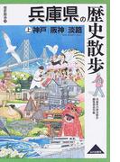兵庫県の歴史散歩 上 神戸・阪神・淡路 (歴史散歩)