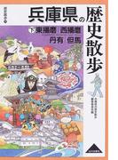 兵庫県の歴史散歩 下 東播磨・西播磨・丹有・但馬