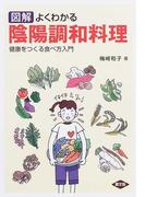図解よくわかる陰陽調和料理 健康をつくる食べ方入門 (健康双書)
