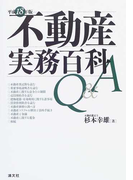 不動産実務百科Q&A 平成18年版