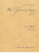 フルート名曲26選 フルートとピアノのためのロマンス