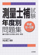測量士補試験年度別問題集 平成16〜18年